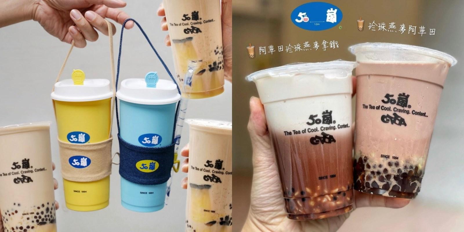 【50嵐】超耐看實用的「50嵐環保杯套組」即將於4/1中區限定開賣啦!隱藏版加料不用錢的布丁奶茶也推薦給各位~