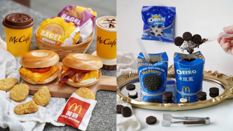 麥當勞推出超狂新品『雙倍oreo冰炫風』,買再送Mini Oreo餅乾!另外,『焙果堡』、『黑堡』也強勢回歸啦!