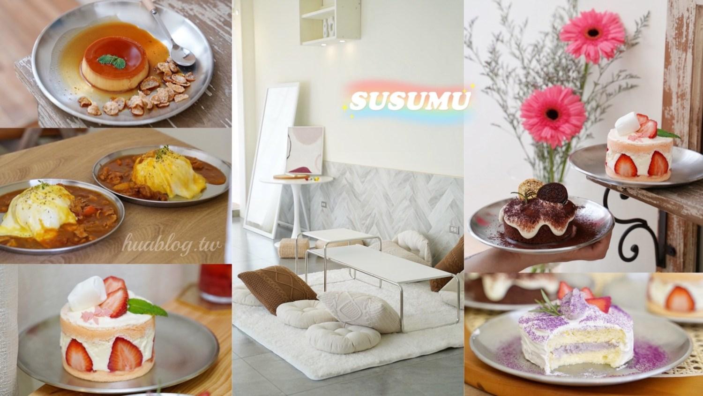 【新竹美食】西大路上新開幕『SUSUMU』韓系咖啡廳,販售各式療癒可愛的戚風蛋糕,也有飲品、咖哩飯可以選擇!