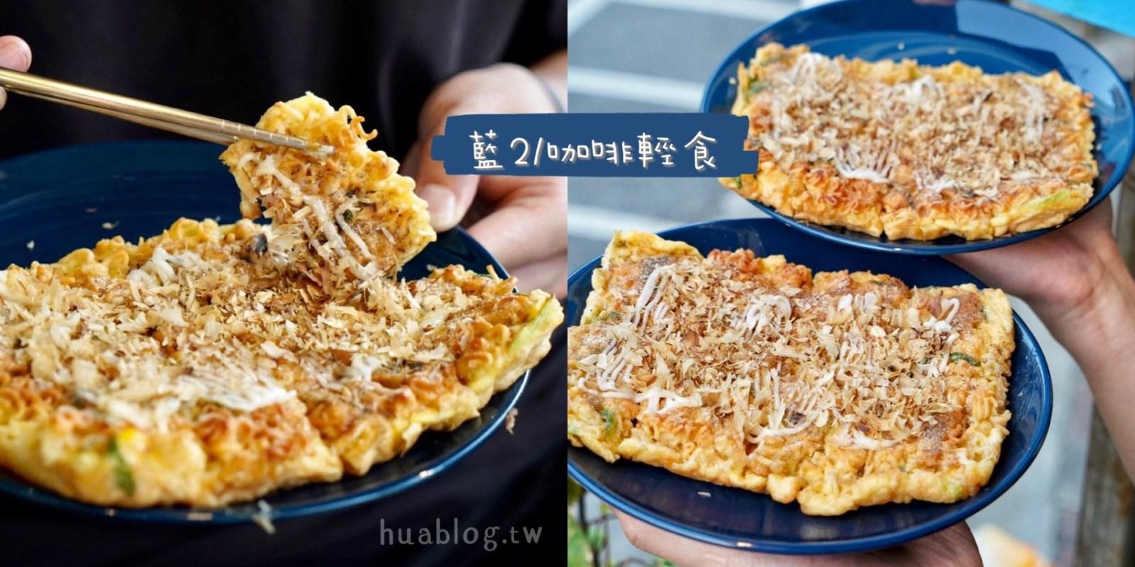 你吃過這樣的特色創意泡麵烘蛋餅(澎湖燒)嗎?就是這間『藍21咖啡輕食』,手工製作的蛋餅皮,再與泡麵、烘蛋做結合!