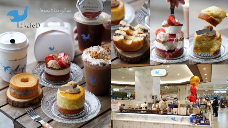 【kafeD咖啡滴-新竹巨城店】台中知名咖啡品牌插旗新竹啦!有專業咖啡師現場為你沖泡,必點米其林等級的年輪蛋糕!