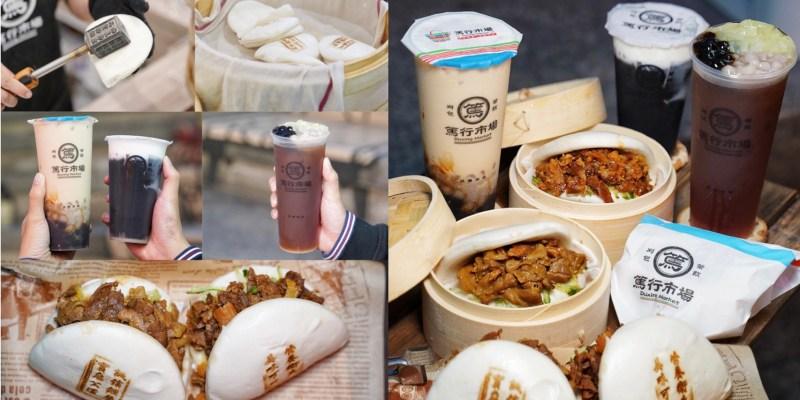 新竹新開幕『篤行市場-新竹巨城店』,推薦必點老四川椒麻刈包,再來一杯春嬌與志明鮮奶茶,完美下午茶組合,還享套餐折抵5元優惠!