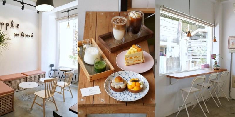 【苗栗美食】頭份巷弄新開幕平價甜點店『Apple Mami Pâtisserie甜點工作室』,鄰近尚順一帶!甜點店又多一選擇啦~