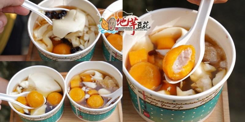 隱身在巷弄裡的『地芋豆花』,招牌地芋圓以軟Q的地瓜圓包覆甜而不膩的芋泥內餡,你可不能錯過的在地銅板甜品!