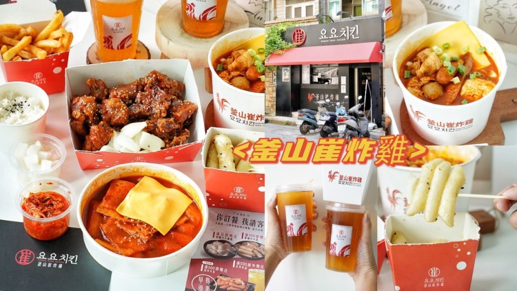 【釜山崔炸雞-新竹金山店】來自台中的韓式炸雞連鎖品牌!主打各式口味韓式炸雞、鍋物、辣炒年糕及韓式小菜等等!