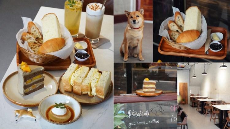 【苗栗美食】頭份信東路上新開幕「果宅咖啡」,以咖啡、甜點為主,也有部分輕食、義大利麵可以選擇。(寵物友善/內有菜單)