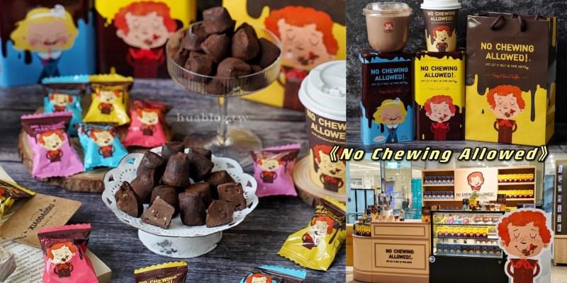 來自紐約的法式松露巧克力『No Chewing Allowed』,入口即化,讓不愛吃巧克力的人都愛上了!