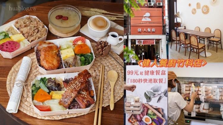 【新竹美食】新開幕『健人餐廚-竹科店』就在光復路上,100元初頭就能吃到美味的健康餐盒!加入會員提前預訂,還能縮短各位的取餐時間!