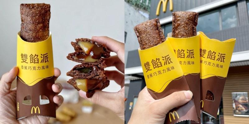 麥當勞新品上市.國外夯到不行的「香蕉巧克力雙餡派」台灣也吃得到啦!期間限定一個月,售完為止!