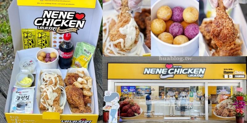 韓國第一炸雞品牌『NeNe Chicken』插旗新竹啦!必點2021新推出的「青陽美乃滋炸雞」口味,半半炸雞一次滿足!