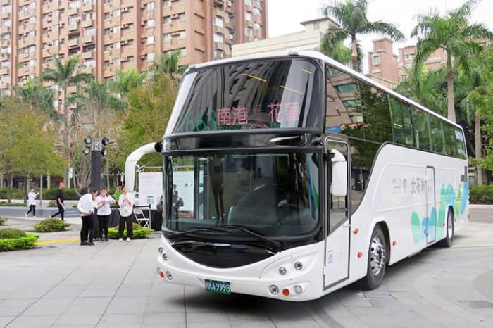 交通升級有感!公車客運往返花蓮旅遊好便利