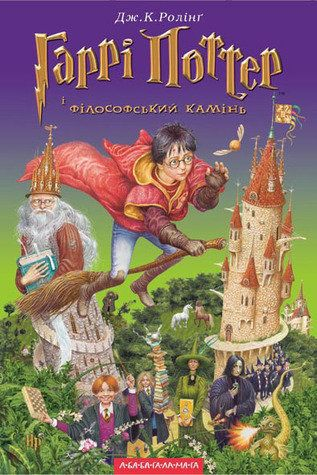 Heres What The First Harry Potter Book Looks Like Around The World  HuffPost