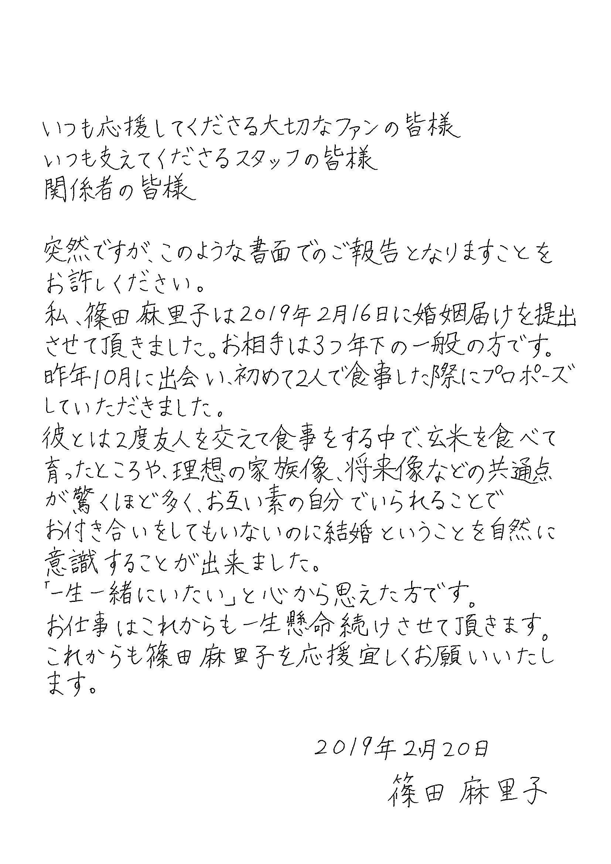公式ファンクラブのサイトで公開された篠田麻里子さんの直筆メッセージ