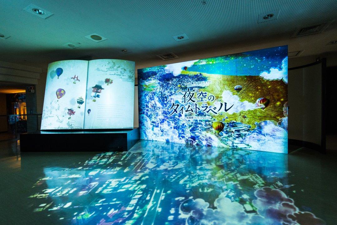 アート県庁プロジェクト 『夜空のタイムトラベル』
