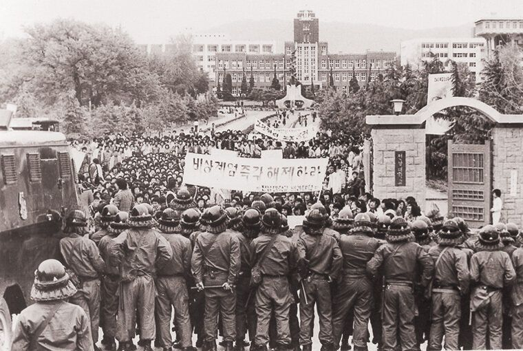 전남대학교 정문 앞에서전경과 대치하고 있는 전남대생들.