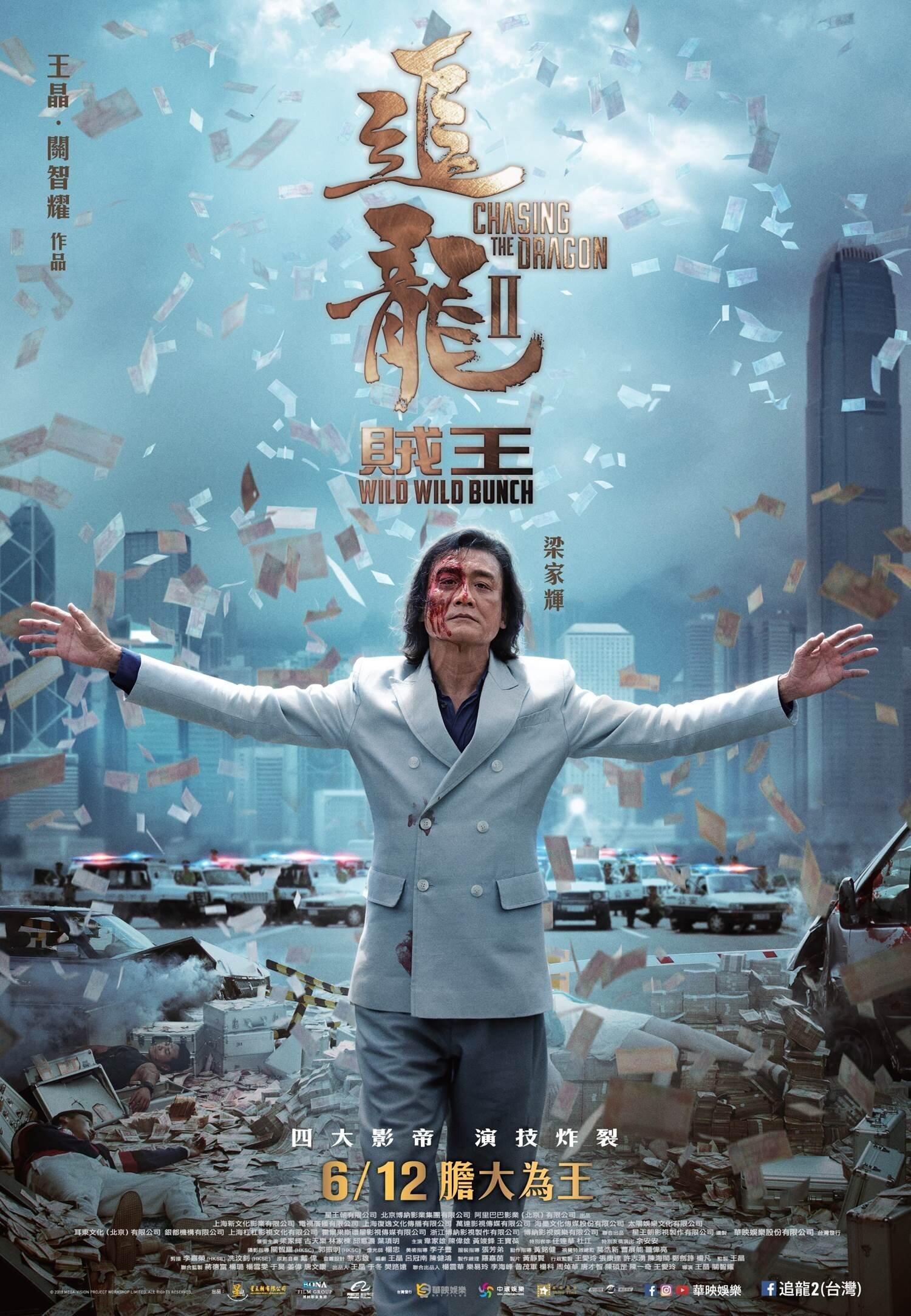 火爆警匪電影《追龍II:賊王》 集合《追龍》原班幕後團隊打造全新梟雄故事 - Yahoo奇摩電影