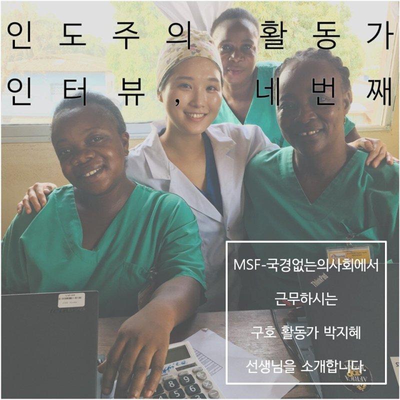'2019 세계인도주의의 날' 한국 페이스북 페이지