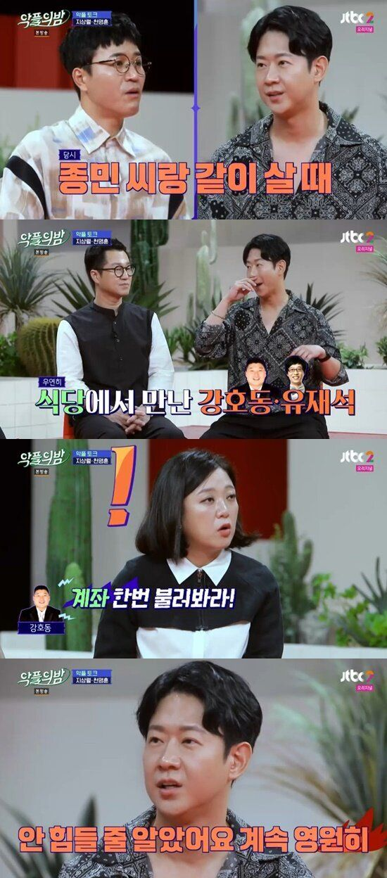 JTBC '악플의 밤' 캡처화면