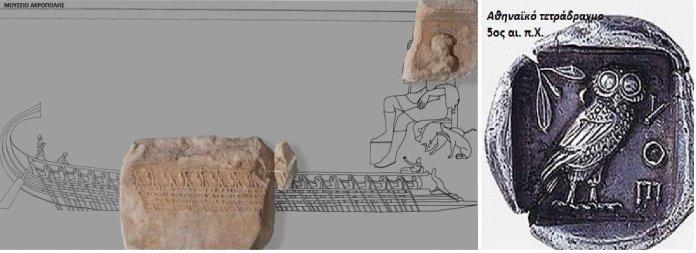 """Εικ. 5-6. Αριστερά: Μια """"εν πλω"""" αρχαία Αθηναϊκή τριήρη σε μαρμάρινο ανάγλυφο (410 – 400 π.Χ.) που βρέθηκε..."""