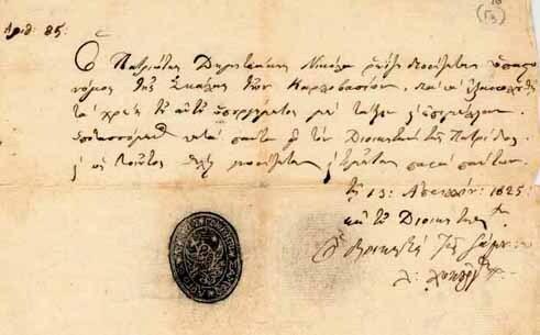 Έγγραφο του Λυκούργου Λογοθέτη με υπογραφή