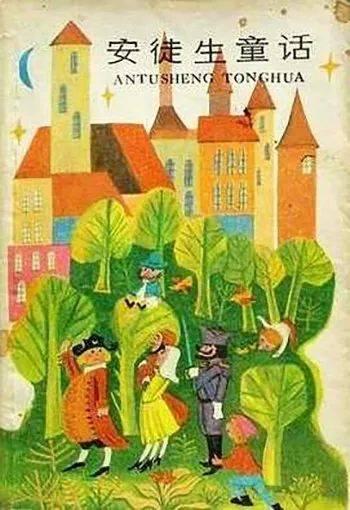 人到中年再读童话,发现了许多真相插图
