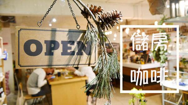 馬來貘Cherng和當肯都來過的儲房咖啡 在充滿花的地方滿足內心的文青魂❤ (含菜單) 松江南京站