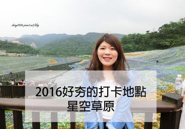 台北北海岸之旅|好多人打卡的星空草原✵✵✵