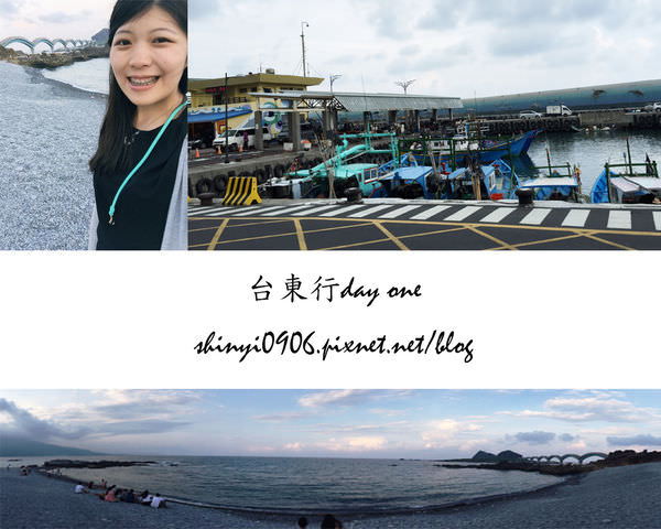 台東兩天一夜 富岡漁港+小野柳+三仙台+正氣路夜市