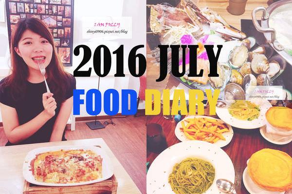 波莉美食日記|2016年七月份美食日記❤❤❤