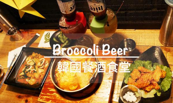 Broccoli Beer 韓國餐酒食堂榮登目前最愛的高C/P值韓式店♥(含菜單)|松江南京站
