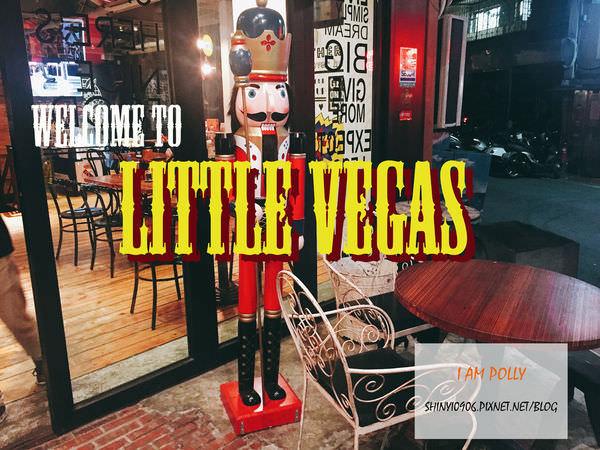 我來到了拉台北信義區咖啡廳 Little Vegas 我來到拉斯維加斯了嗎?(含菜單) 台北市市府站