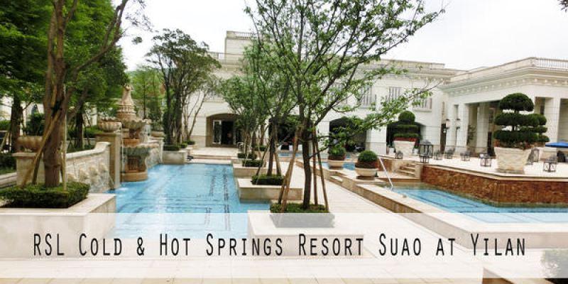宜蘭台灣唯一冷熱溫泉的五星級度假飯店♥宜蘭瓏山林♥♥♥♥