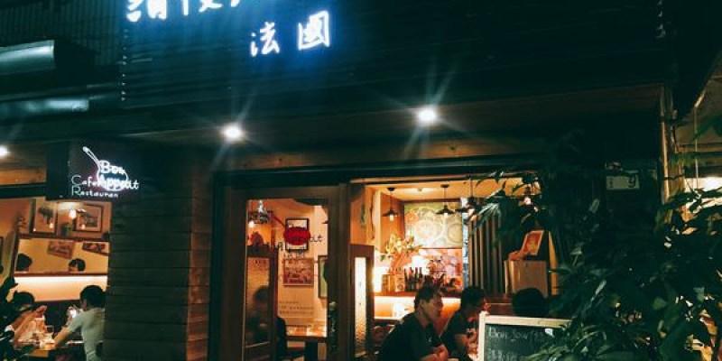 私房店不藏私分享♥♥請慢用 法國 Bon Appetit 法國小皇后♥(含菜單)|台北市市府站
