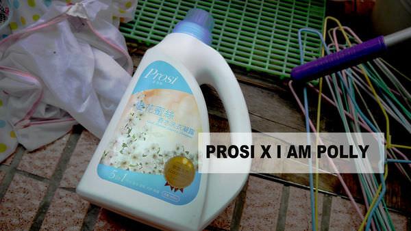 把Chole 香水到進洗衣精裡♥♥Prosi普洛斯橙花蜜絲香水洗衣凝露♥