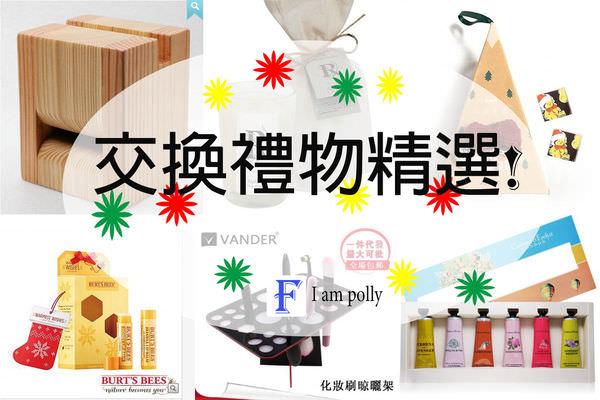 《聖誕節特輯》女生會喜歡的交換禮物清單300/500/1000元推薦♡♡♡♡