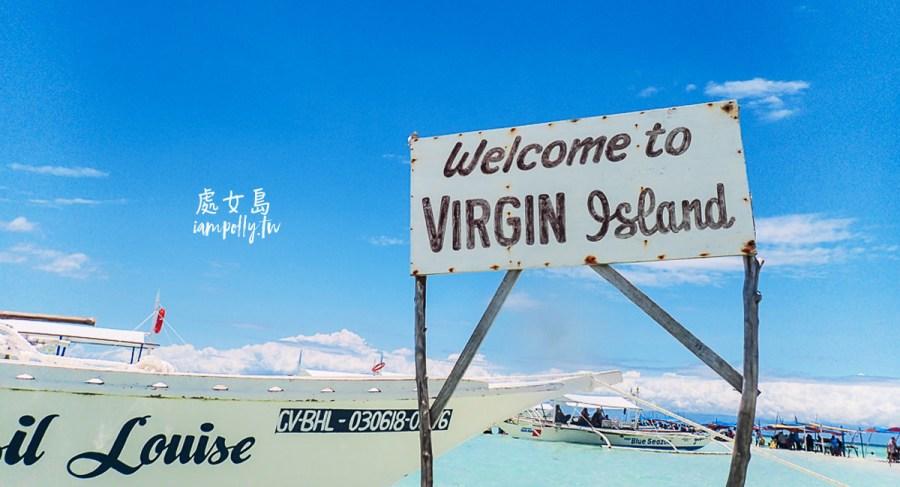 薄荷島跳島行程| 這裡是仙境! 去宿霧絕不能錯過薄荷島VIRGIN ISLAND