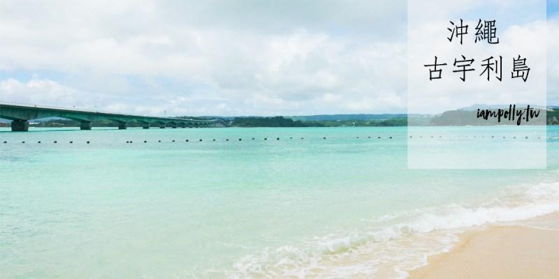 沖繩必去|古宇利島絕美海灘,白色細沙攤mix古宇利藍的海洋!(附美食推薦)