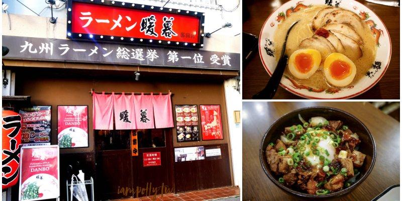 沖繩美食| 九州麵票選第一名的暖暮拉麵,來國際通請不要錯過!