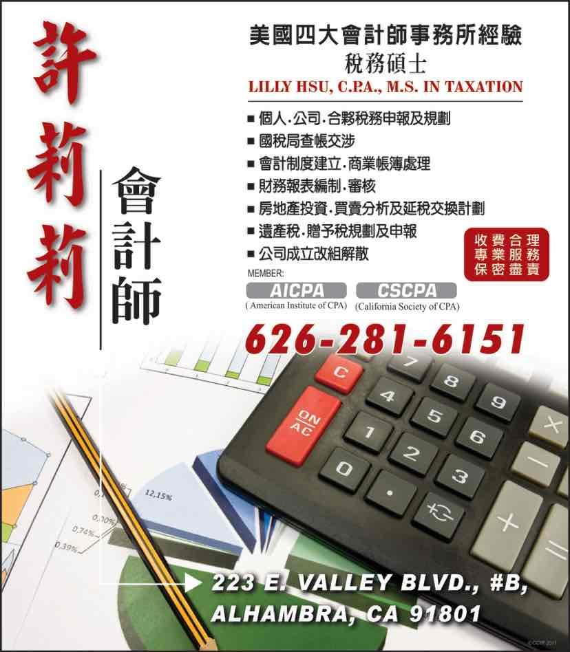 許莉莉會計師介紹_電話_地址_營業時間-華人工商網