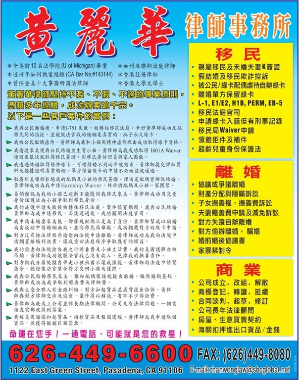 黃麗華律師事務所介紹_電話_地址_營業時間-華人工商網