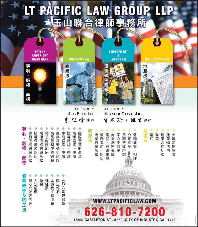 玉山聯合律師事務所─李仁峰律師介紹_電話_地址_營業時間-洛杉磯最大的華人商家資訊平臺