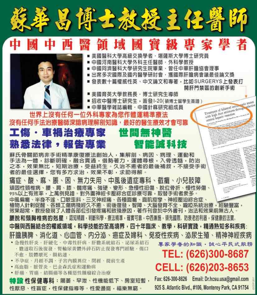 華美中西醫療中心─蘇華昌醫師介紹_電話_地址_營業時間-華人工商網