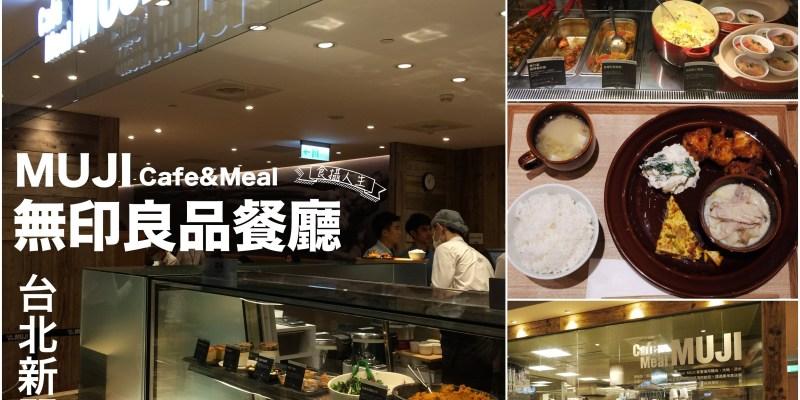 【台北・美食】 捷運市政府站/台灣首家無印良品餐廳正式開幕!日式半自助式美食也吹起無印風~女孩輕食新選擇| MUJI Cafe&Meal