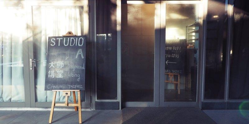 【課程】 週末提升自我的小確幸!來自香港攝影教父Raymond Wong的醍醐灌頂 「商業攝影分享 餐桌上的秘密」講座體驗分享