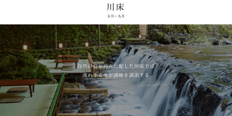 京都景點 聽潺潺溪水享用夏季限定川床 京料理  一生絕對值得體驗一次  貴船莊  超豪華牛肉涮涮鍋讓人大開眼界