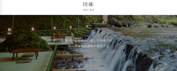 京都景點|聽潺潺溪水享用夏季限定川床 京料理  一生絕對值得體驗一次 |貴船莊| 超豪華牛肉涮涮鍋讓人大開眼界