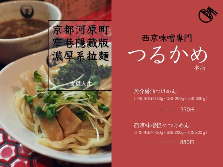 京都美食|西京味噌使用~河原町窄巷內隱藏版濃厚系拉麵!座位越擠生意越好|つるかめ