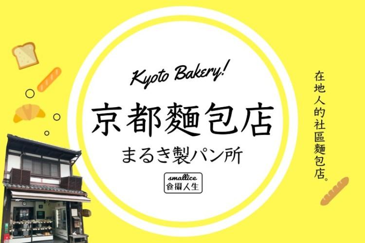 京都美食|網友票選前10名最愛,街角的厲害麵包店!連當地電視台也採訪報導 | まるき製パン所