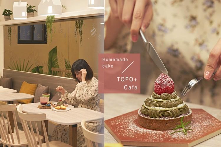 天母美食|拓墣本然TOPO,收服天母貴婦挑嘴口味,居家設計感好評咖啡廳 藏純手工安心美食