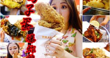 【宜蘭羅東】罵子蛋爆炸雞 - 夜市創意炸物 炸皮蛋 干貝魷魚 起司雞排 三星蔥雞排